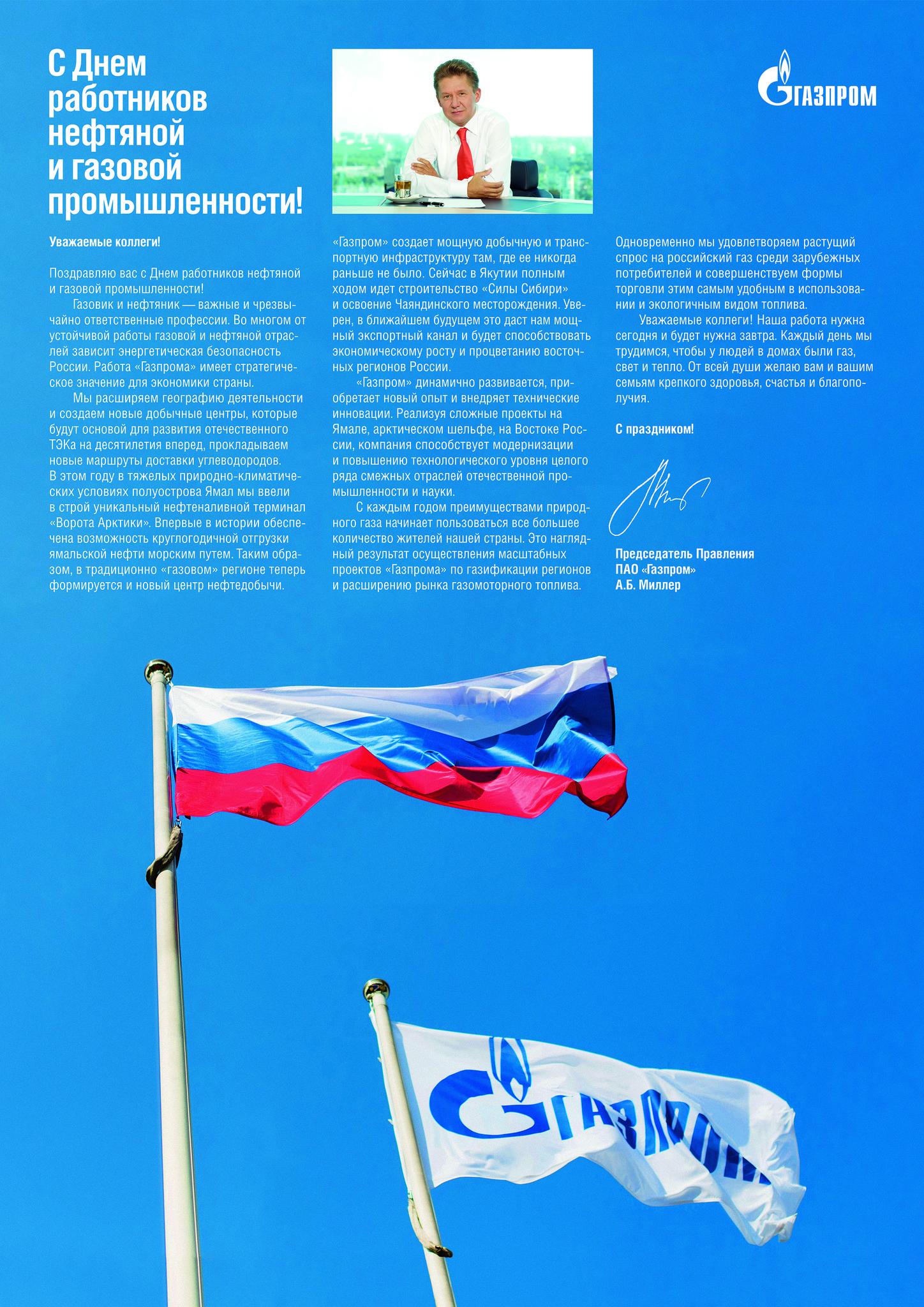 Поздравление газовикам газпром