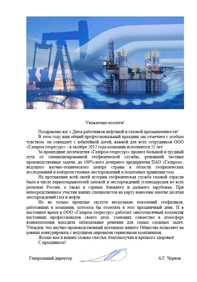 Поздравление для генерального директора с днем нефтяника 888